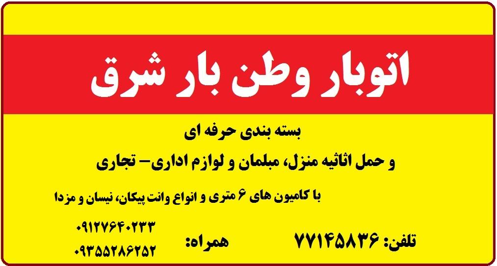 اتوبار شرق تهران