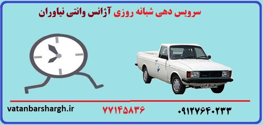 آژانس وانتی اتوبار نیاوران و پاسداران وطن بار شرق تهران