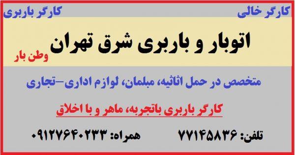 کارگر خالی ماهر و باتجربه اتوبار و باربری شرق تهران