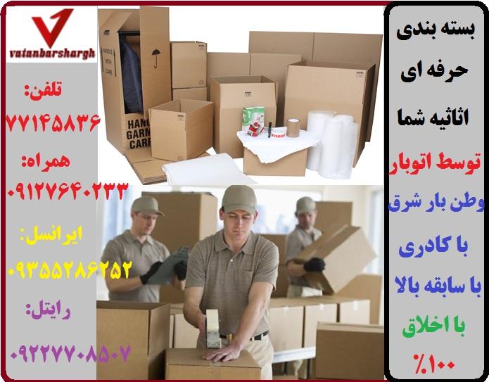 بسته بندی حرفه ای اثاثیه و لوازم شما توسط نیروهای متخصص بسته بندی اتوبار شرق و باربری شرق تهران