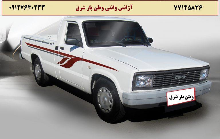 وانت باربری شرق تهران آژانس وانتی وطن بار شرق تهران در کمترین زمان به خدمت شما می رسد