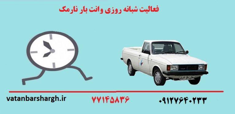 وانت نارمک وانت بار نارمک وطن بار شرق تهران