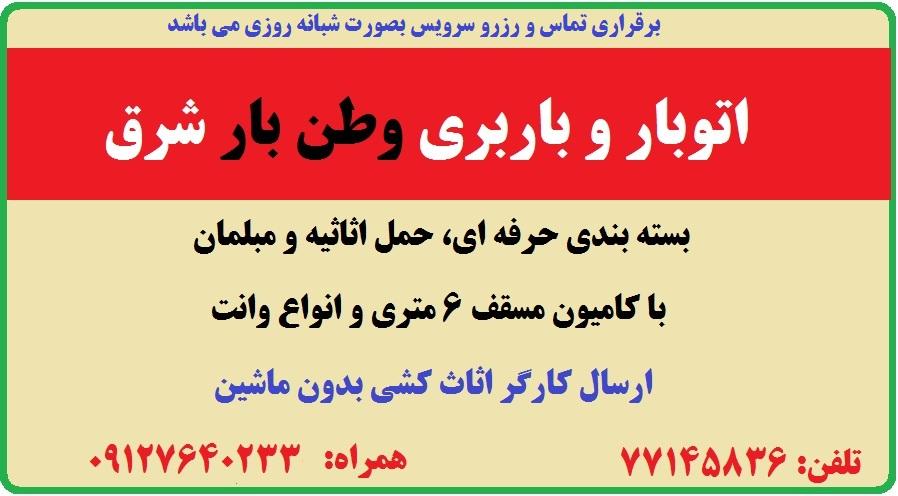 کارگران ماهر اثاث کشی اتوبار شرق تهران با برخورداری از انواع مهارت و تخصص در زمینه جابجایی بار و اثاثیه و نصب و راه اندازی انواع وسایل شما