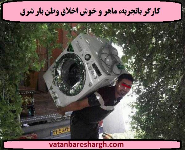 کارگر ماهر، باتجربه و خوش اخلاق اتوبار و باربری وطن بار شرق تهران