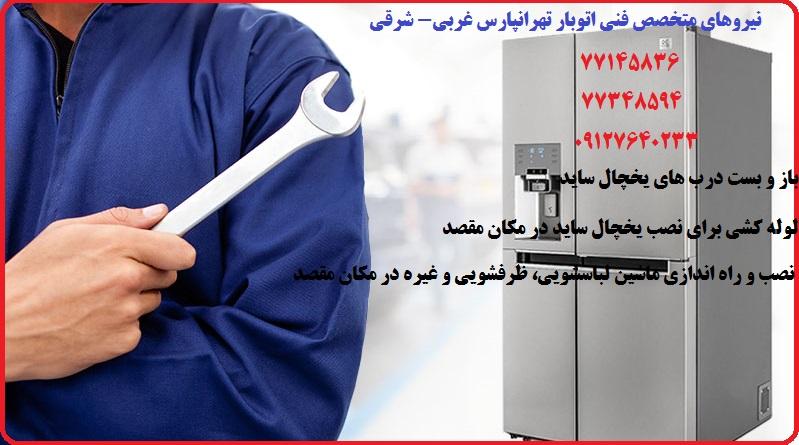 نیروهای متخصص امور فنی در اتوبار تهرانپارس غربی و شرقی