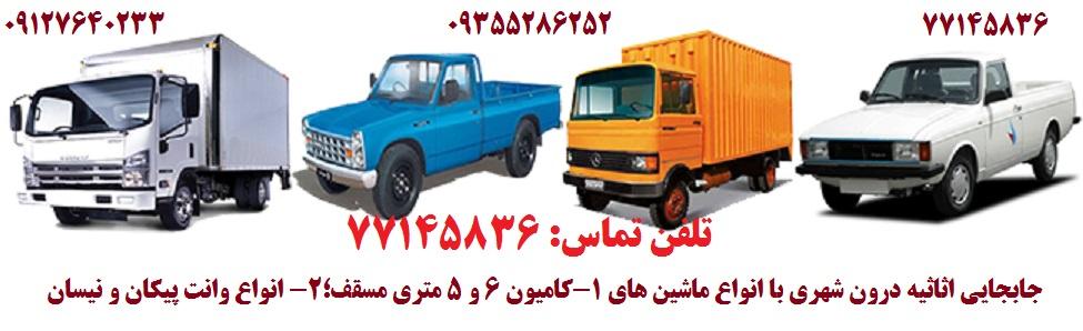 باربری شرق وطن بار شرق برای جابجایی اثاثیه، مبلمان و لوازم اداری تجاری در سراسر شهر تهران در شبانه روز