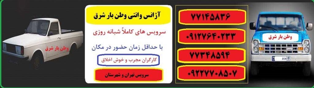 وانت شرق وطن بار شرق انواع وانت در آژانس وانتی وطن بار شرق تهران