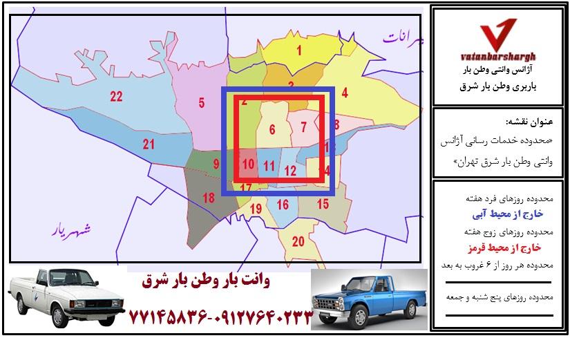 وانت بار نارمک شرق محدوده خدمات رسانی در تهران