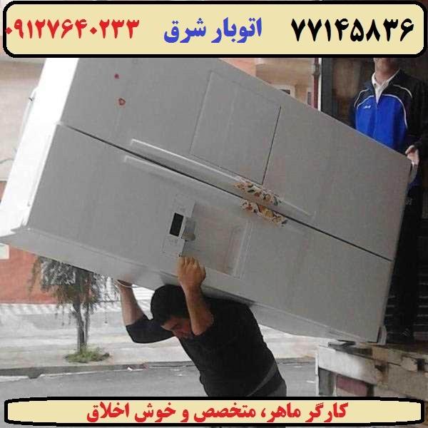 کارگر ماهر و بباتجربه اتوبار شرق تهران وطن بار شرق با انواع کارگرهای ماهر، باتجربه و خوش اخلاق