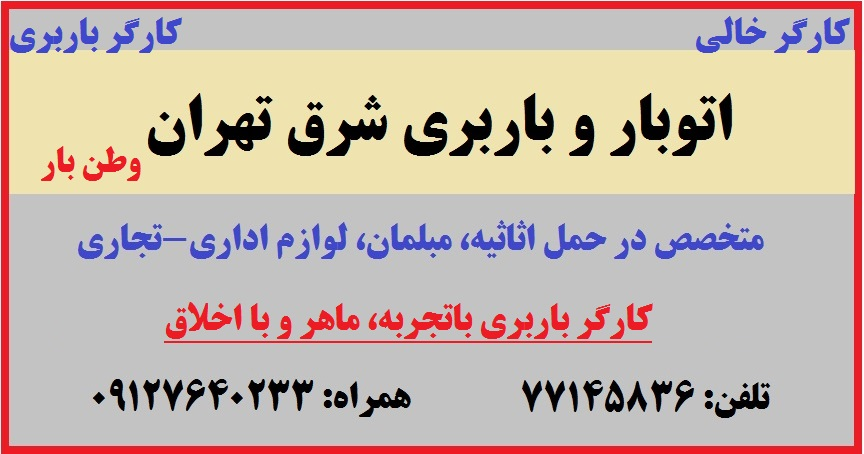 اتوبار شرق و کارت ویزیت برای معرفی انواع خدمات اثاث کشی و باربری در شهر تهران