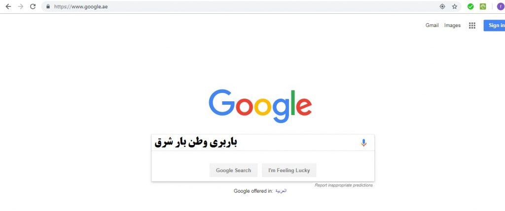 برای جستجوی اتوبار و باربری شرق تهران وطن بار شرق