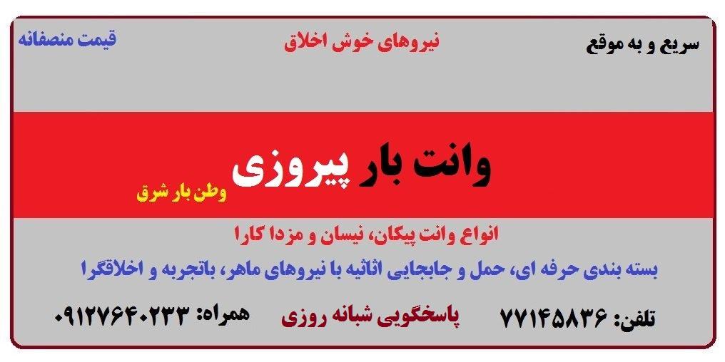وانت بار پیروزی با پاسخویی 24 ساعته و ارسال سرویس وانتی بصورت شبانه روزی در خدمت شهروندان محله پیروزی می باشد