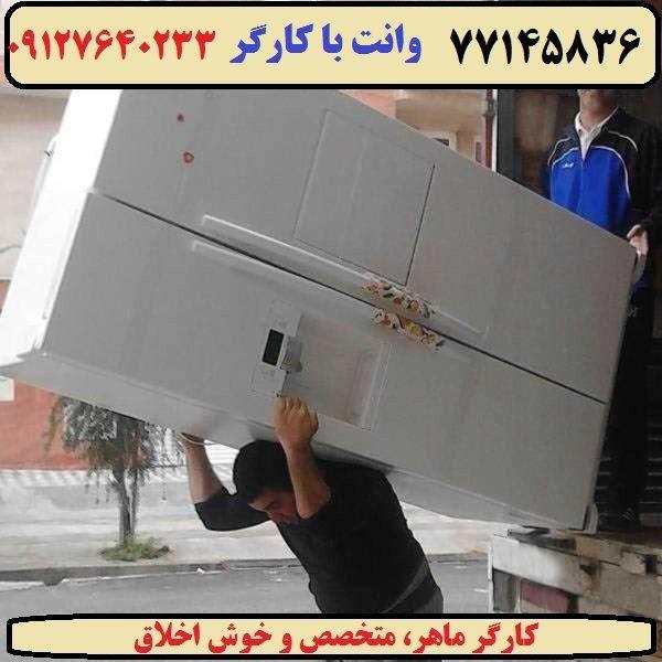 وانت با کارگر خالی ماهر وطن بار شرق تهران