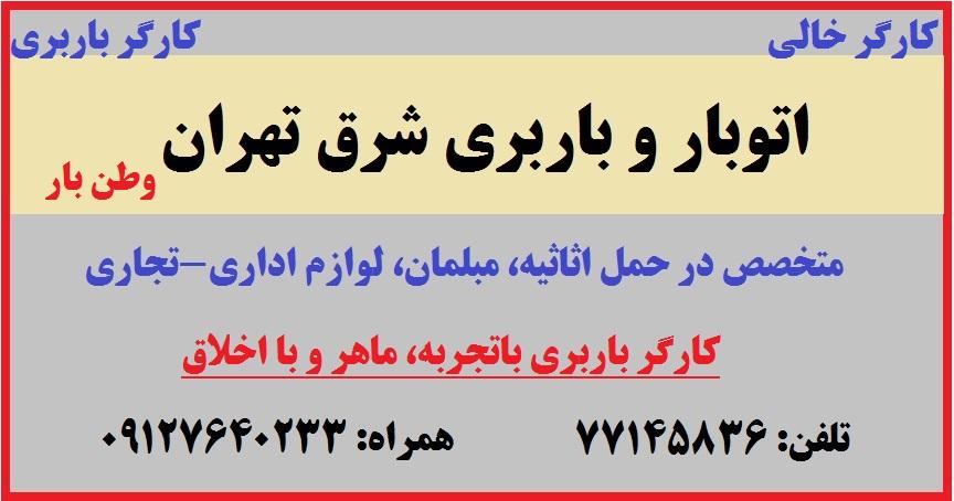 کارگرهای باربری وطن بار شرق تهران