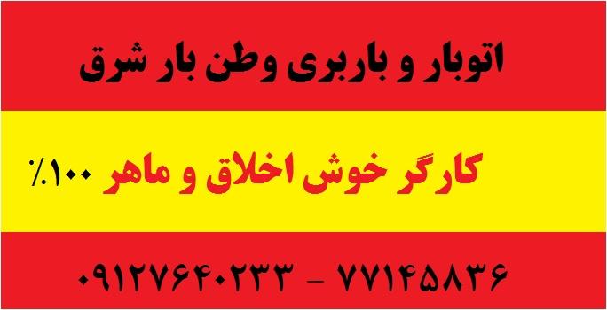 کارگر خوش اخلاق و ماهر وانت نیاوران وطن بار شرق
