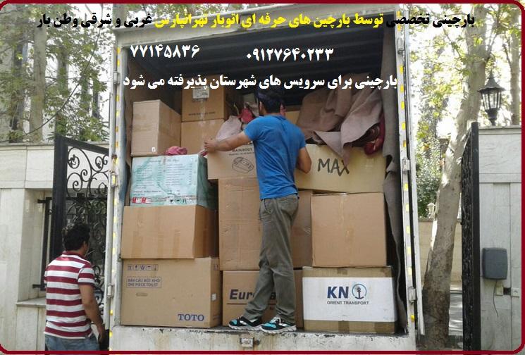 بارچینی حرفه ای توسط بارچین های اتوبار تهرانپارس غربی و شرقی با بهترین کیفیت و سلامت وسایل شما