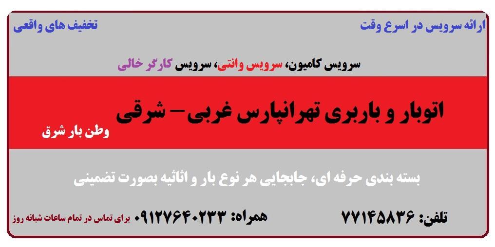 اتوبار و باربری تهرانپارس غربی و شرقی