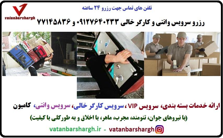 کارگرهای اتوبار شرق و باربری شرق تهران