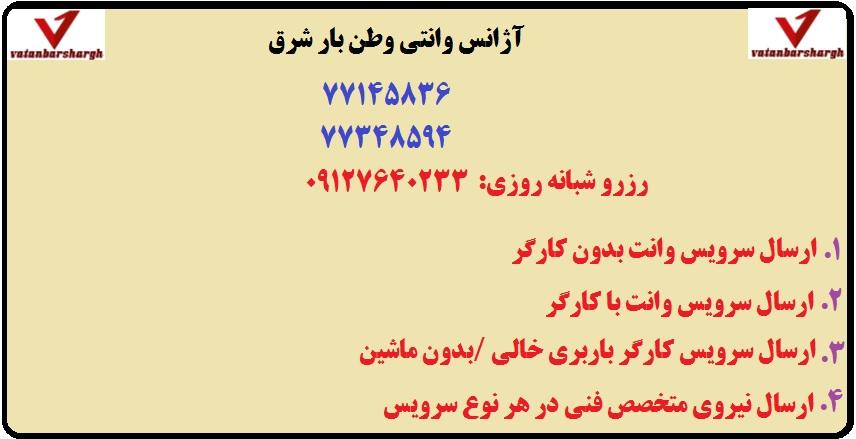اهم خدمات وانت در شرق تهران و آژانس وانتی وطن بار شرق