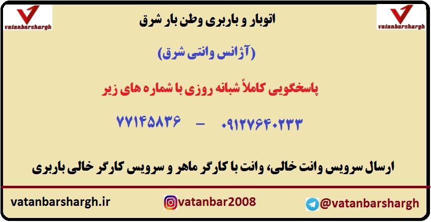 ساعت کاری کاملاً شبانه روزی وانت در شرق تهران وانت تلفنی در شرق تهران