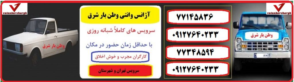 وانت در شرق تهران. وانت تلفنی در شرق تهران بصورت شبانه روزی وانت وطن بار شرق